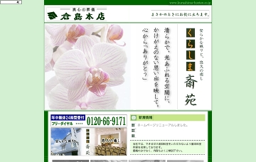 株式会社倉島葬祭本店/古川バイパス店
