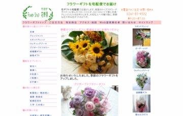 Flower Shop 花野果/フラワーショップ かのか