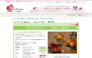 flowersalonオサム